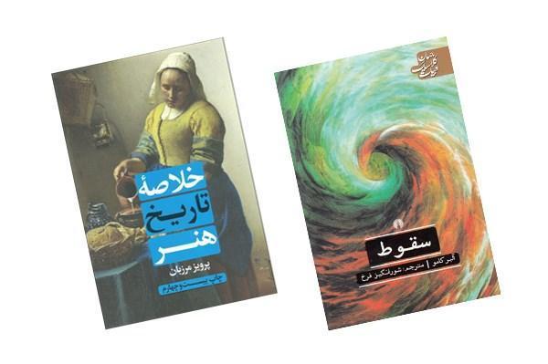 خلاصه تاریخ هنر و سقوط تجدید چاپ شدند