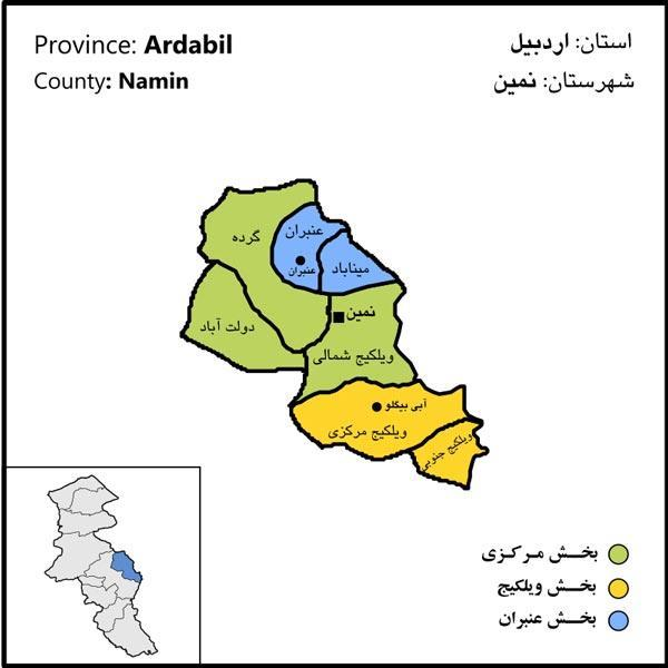 معرفی جاذبه های گردشگری شهر نمین