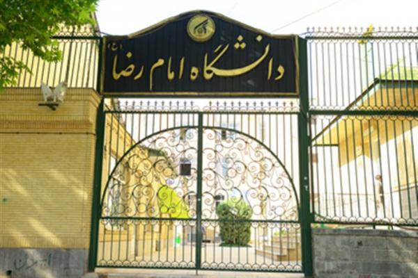 دانشگاه بین المللی امام رضا(ع) تقویم آموزشی نیم سال دوم تحصیلی را اصلاح کرد