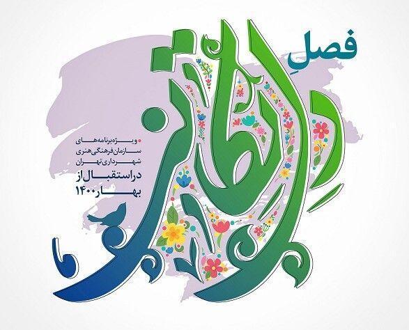 خبرنگاران فصل دل تکانی؛ ویژه برنامه های نوروز 1400 شهرداری تهران