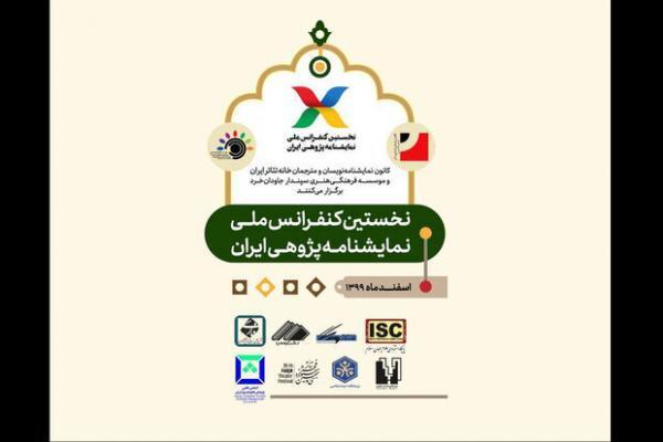 کنفرانس ملی نمایشنامه پژوهی ایران افتتاح شد